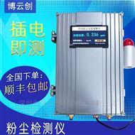 BYFDT150生产车间粉尘检测仪颗粒物浓度报警器