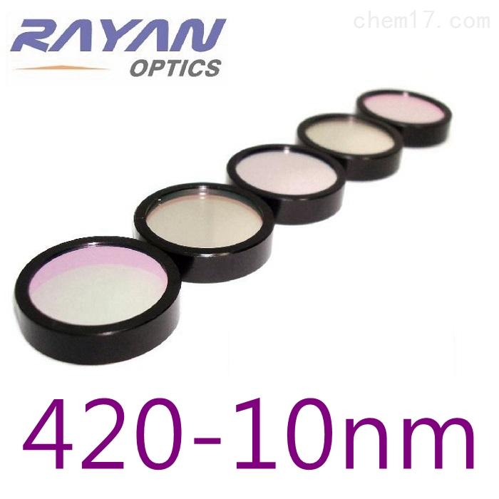 窄带/带通滤光片420nm