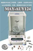 MAY-AUY124高精度 MIM注射成型 粉末冶金 密度计