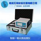 智能一氧化氮检测仪