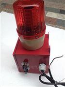 一體化聲光報警器TBJ-150