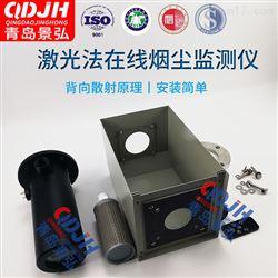JH-M200激光烟尘检测仪散射烟尘监测仪