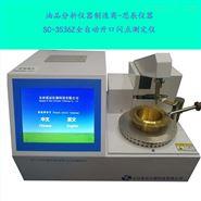 SC-261Z全自动闭口闪点测定仪经销商