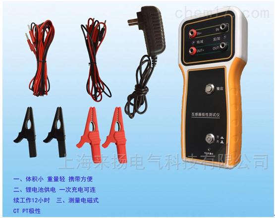 手持電機極性測試儀