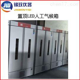 JMRC-1000A-LED浙江杭州实验室用冷光源人工气候培养箱