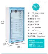 微生物培养基冷藏箱