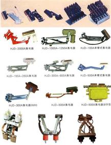 HJD-2000A集电器厂家