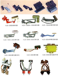 单极排式滑线导电器集电器定制