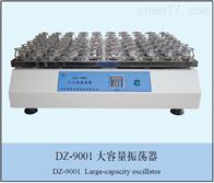 DZ-9001大容量振荡器