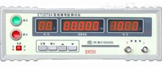 ET2679 型绝缘电阻测试仪