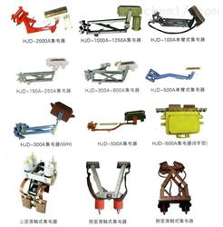 钢体滑触线集电器价格优惠