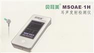 MSOAE-1H贝耳美听力筛查仪