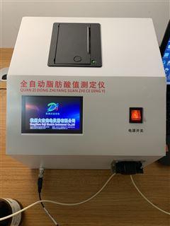 JZSG-IIC全自动脂肪酸值测定仪