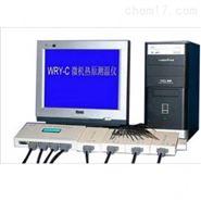 WRY-C型微机热原测温仪