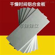 干燥时间铝合金板