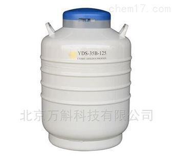 金凤细胞储存罐47升~175升