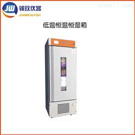 DHWS-600FT锦玟触摸屏不锈钢低温恒温恒湿培养箱