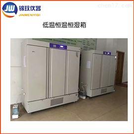 DHWS-2000FT上海智能标准型恒温恒湿培养箱