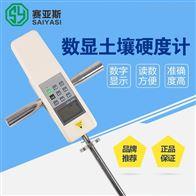 TYD-2土壤硬度测量仪