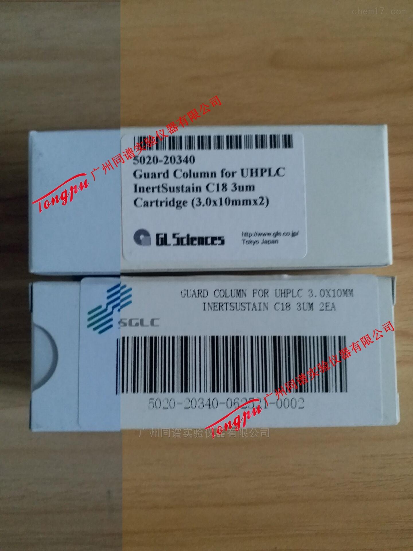 岛津InertSustain C18保护柱柱芯5020-20340