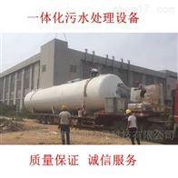 宜昌污水处理设备兼氧MBR一体化污水设备