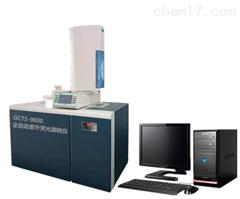 GCTS-9000型全自動紫外熒光測硫儀