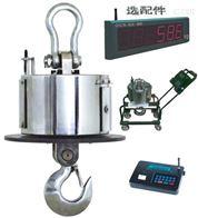 TMOCS-15吨耐高温电子吊秤价格/厂家