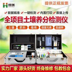 HM-TYB测土配方施肥设备