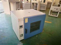 DHG-9203A河南 DHG-9203A鼓风干燥箱(200L)