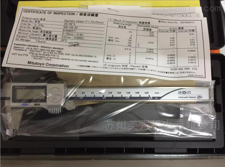 500-752-10三丰Mitutoyo数显游标卡尺ip67防水型