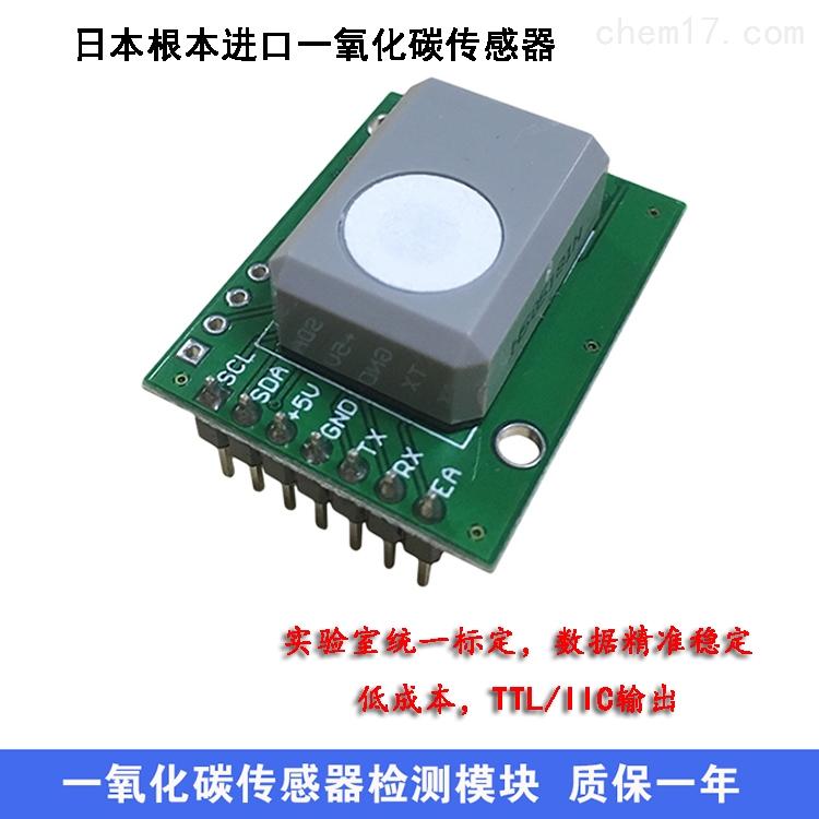 NAP-505M 电化学一氧化碳传感器检测模块