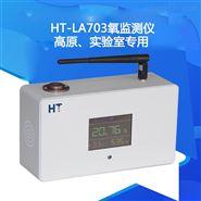 高原氧监控仪