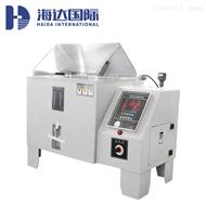 HD-E808-60小型盐雾试验箱