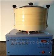 新国标型圆形电动验粉筛