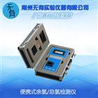 便携式余氯/总氯检测仪