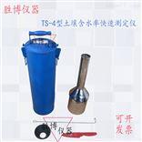 HKC-30土壤含水率快速测定仪