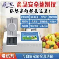 TY-SP06TY-SP06综合食品安全检测仪