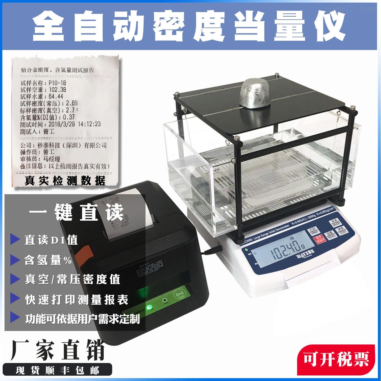 密度当量仪 DI值测试仪