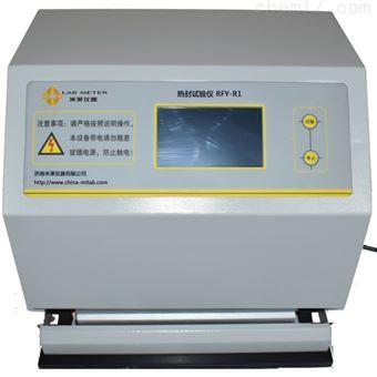 RFY-R1包装热封测试仪