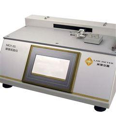 MCY-01医用导管表面摩擦测试仪