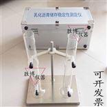 SYD-0656沥青存储稳定性试验仪
