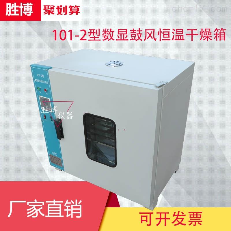 电热鼓风干燥箱|烘箱