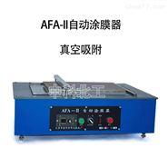 AFA-II真空涂膜器