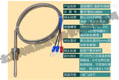 TD-3A地热资源监测系统之泵内温度传感器