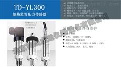 TD-YL300地热资源监测系统之压力传感器