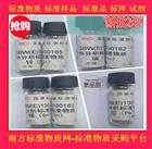 GBW(E)130182热分析标准物质铟锡铅锌镓二氧化硅水杨酸