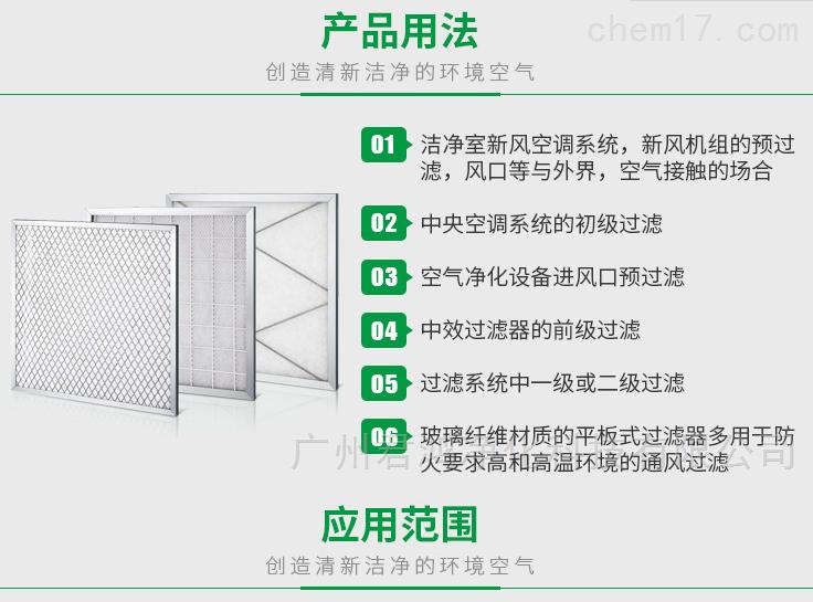 广州洁净回风系统G4级粗效过滤器网