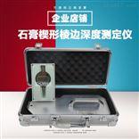 XL-10石膏板楔形棱边深度测定仪