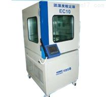 EC10高精度温湿度检定箱EC10