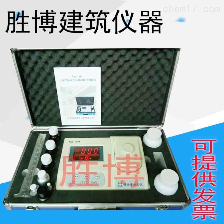 石灰水泥镁含量测试仪